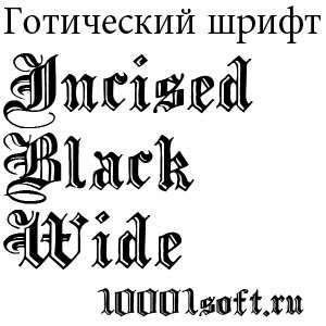 Готический шрифт Incised Black Wide
