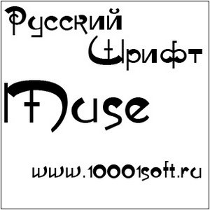 Русский шрифт Muse