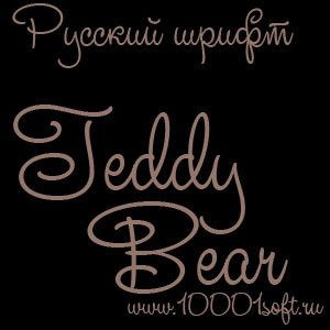 Русский шрифт Teddy Bear