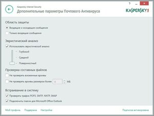 Kaspersky Internet Security 2015 web